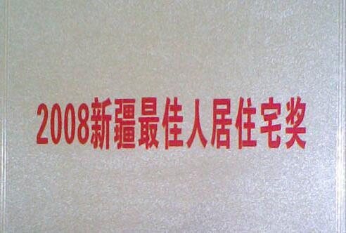 2008新疆最佳人居住宅
