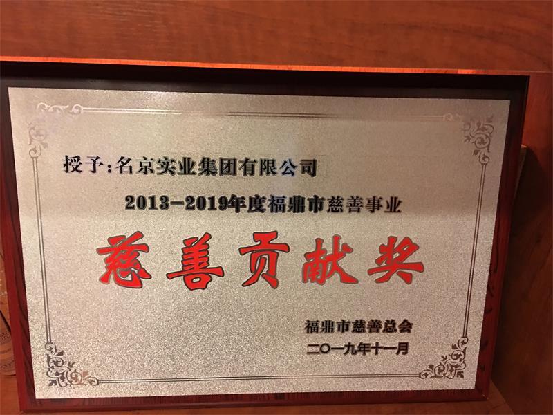 """荣获2013-2019年度""""福鼎慈善贡献奖"""""""