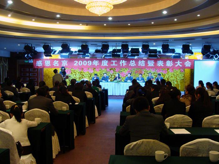2009年公司总结大会