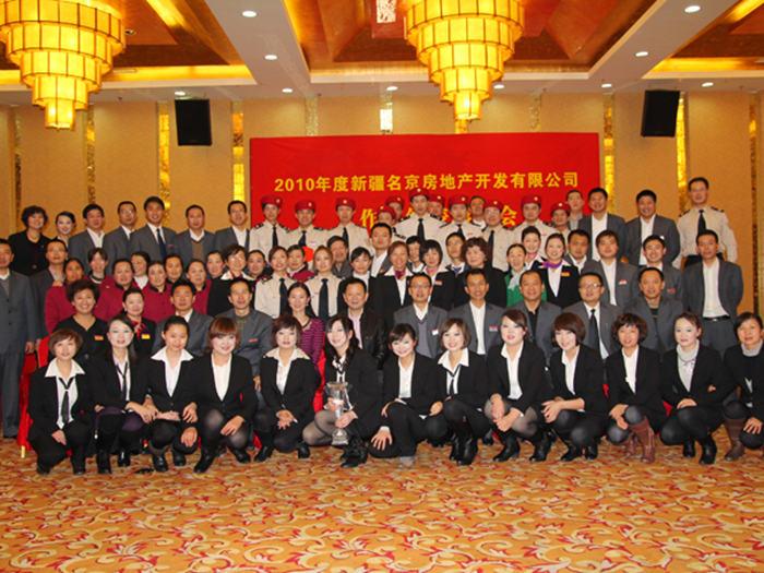2010工作总结表彰大会