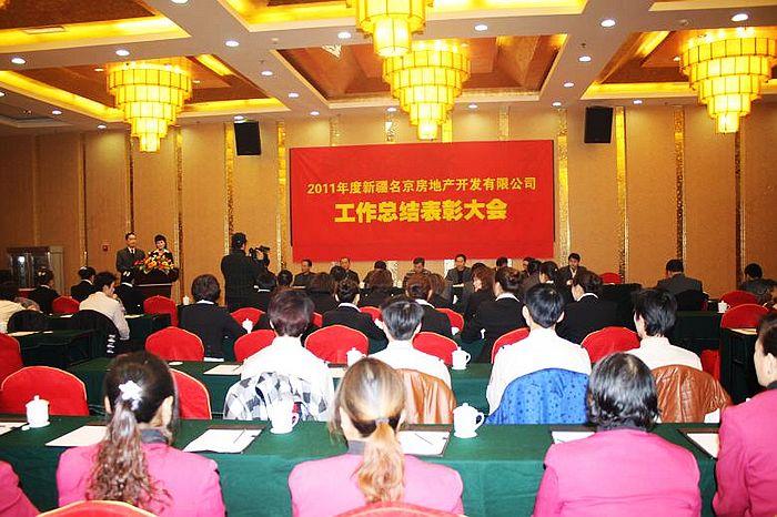 2011年度总结表彰大会